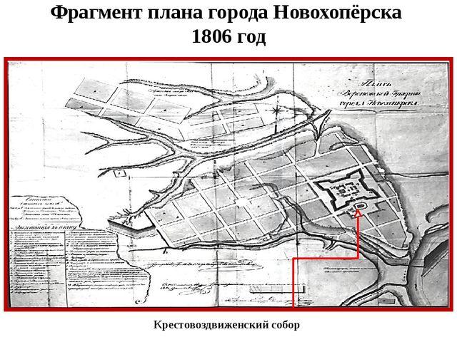 Фрагмент плана города Новохопёрска 1806 год Крестовоздвиженский собор