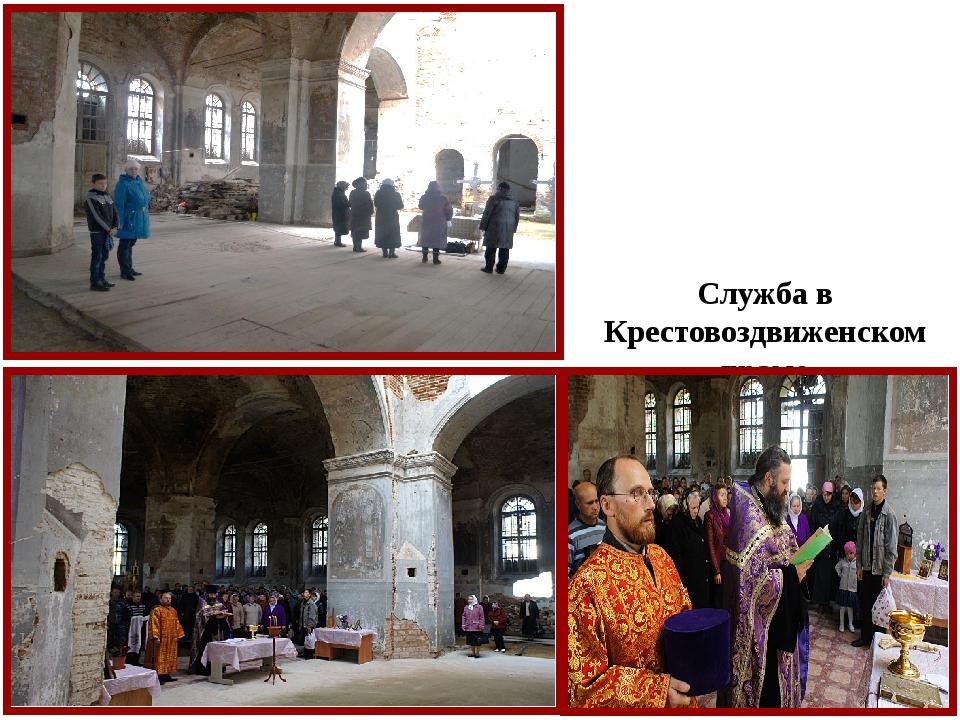Службав Крестовоздвиженском храме