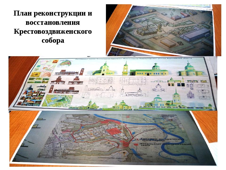План реконструкции и восстановления Крестовоздвиженского собора
