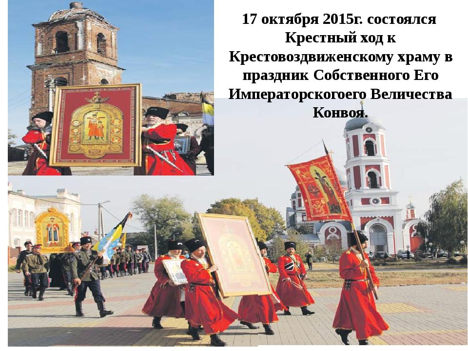 17 октября 2015г. состоялся Крестный ход к Крестовоздвиженскому храму в празд...
