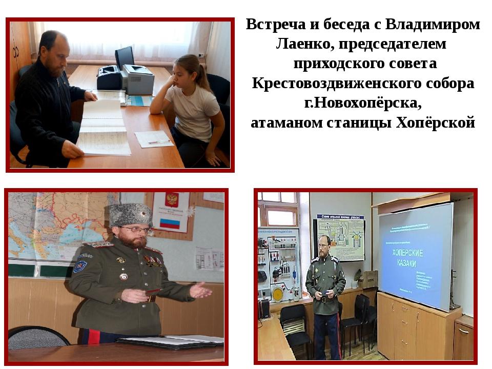 Встреча и беседа с Владимиром Лаенко, председателем приходского совета Кресто...