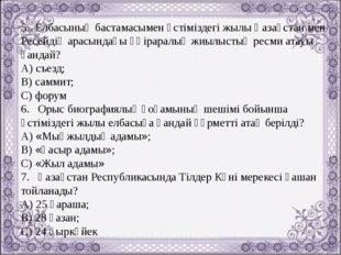 5. Елбасының бастамасымен үстіміздегі жылы Қазақстан мен Ресейдің арасындағы