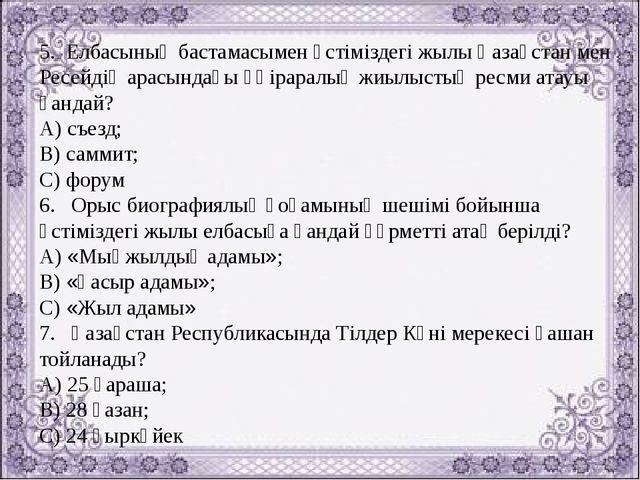 5. Елбасының бастамасымен үстіміздегі жылы Қазақстан мен Ресейдің арасындағы...
