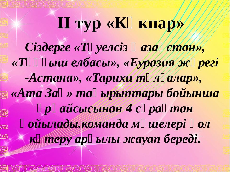 ІІ тур «Көкпар» Сіздерге «Тәуелсіз Қазақстан», «Тұңғыш елбасы», «Еуразия жүре...