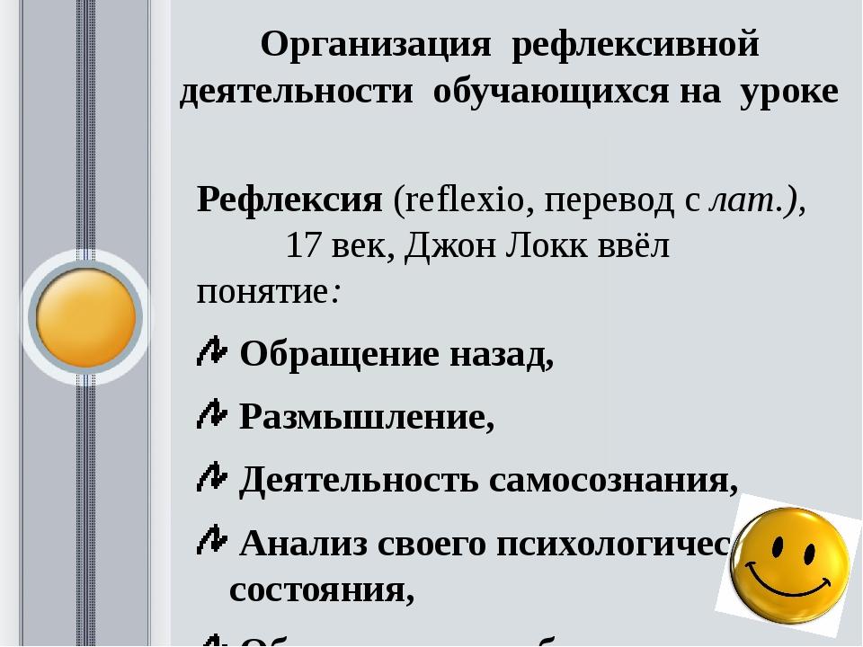 Организация рефлексивной деятельности обучающихся на уроке Рефлексия (reflexi...