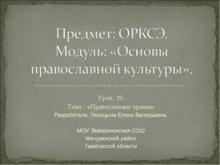 Урок: 19. Тема : «Православные храмы» Разработала: Лисицына Елена Валерьевна.
