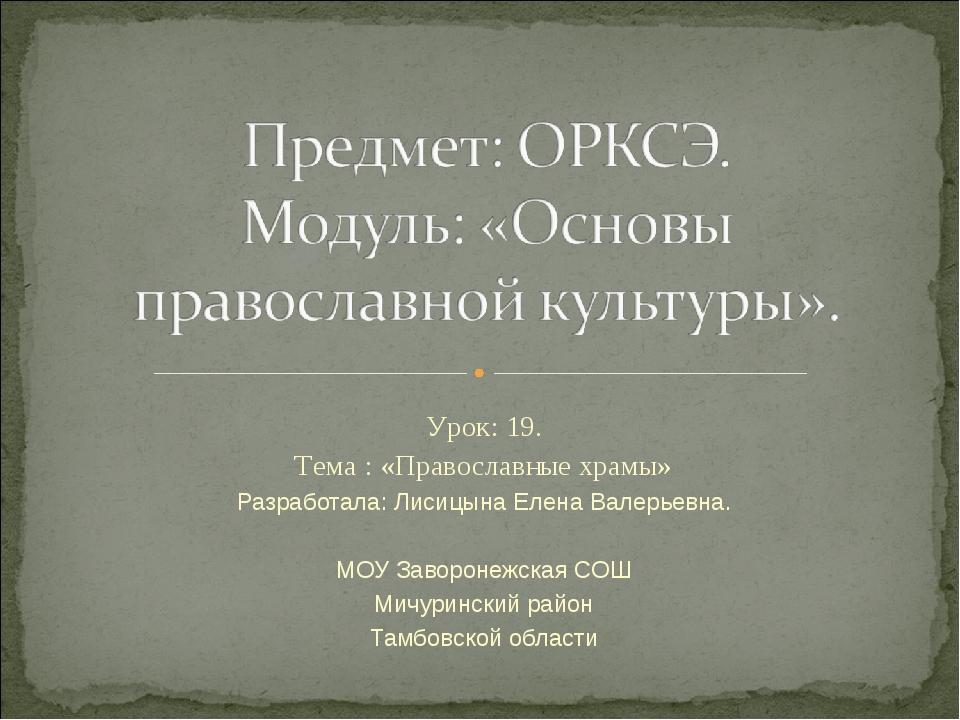 Урок: 19. Тема : «Православные храмы» Разработала: Лисицына Елена Валерьевна....
