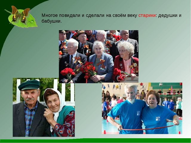 Многое повидали и сделали на своём веку старики: дедушки и бабушки.