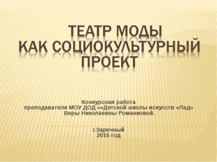 Конкурсная работа преподавателя МОУ ДОД «»Детской школы искусств «Лад» Веры Н