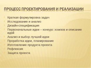 Краткая формулировка задач Исследование и анализ Дизайн-спецификация Первонач