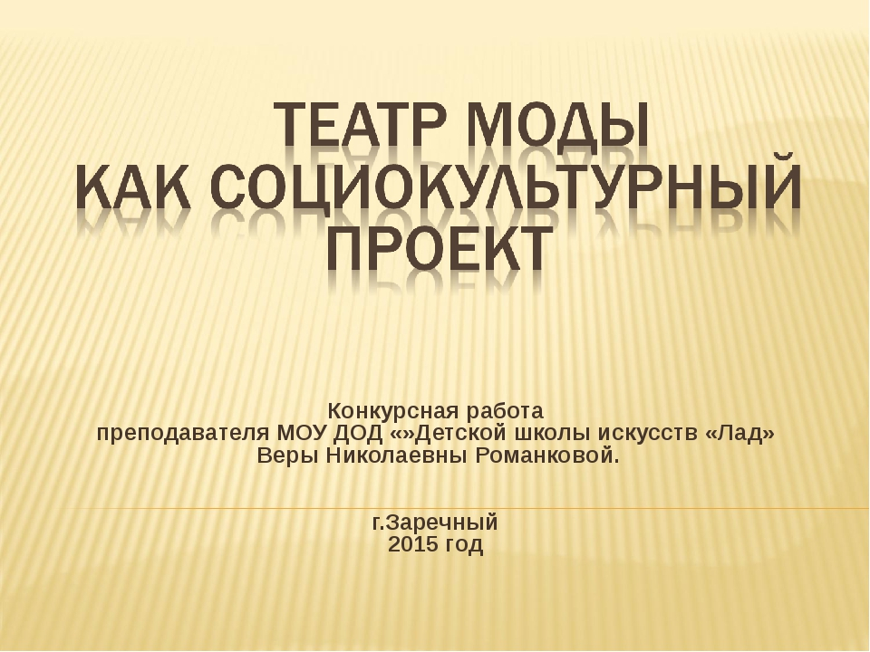 Конкурсная работа преподавателя МОУ ДОД «»Детской школы искусств «Лад» Веры Н...