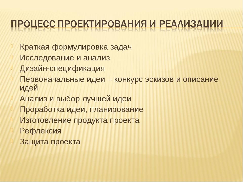 Краткая формулировка задач Исследование и анализ Дизайн-спецификация Первонач...