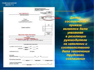 Унифицированная форма Т-1 ООО «ПРОГРЕСС» Мартьянову Ларису Викторовну секрета