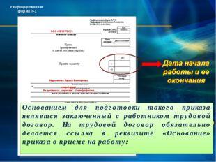 02 февраля 10 8/05 Унифицированная форма Т-1 ООО «ПРОГРЕСС» Мартьянову Ларис