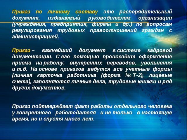 Приказ по личному составу это распорядительный документ, издаваемый руководит...