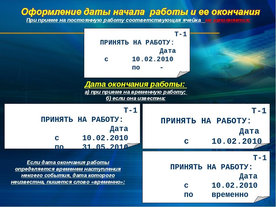 Т-1 ПРИНЯТЬ НА РАБОТУ: Дата с10.02.2010 по Дата окончания работы: а) пр...