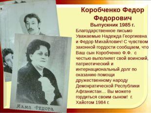 Коробченко Федор Федорович Выпускник 1985 г. Благодарственное письмо Уважаемы