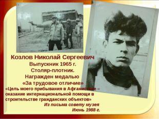 Козлов Николай Сергеевич Выпускник 1965 г. Столяр-плотник. Награжден медалью