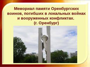 Мемориал памяти Оренбургских воинов, погибших в локальных войнах и вооруженны