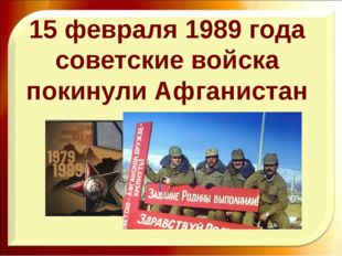 15 февраля 1989 года советские войска покинули Афганистан