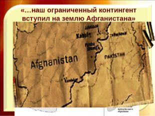 «…наш ограниченный контингент вступил на землю Афганистана»