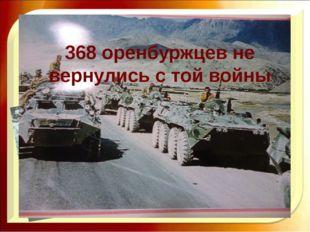 368 оренбуржцев не вернулись с той войны