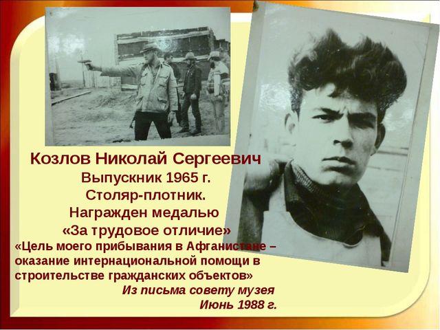 Козлов Николай Сергеевич Выпускник 1965 г. Столяр-плотник. Награжден медалью...