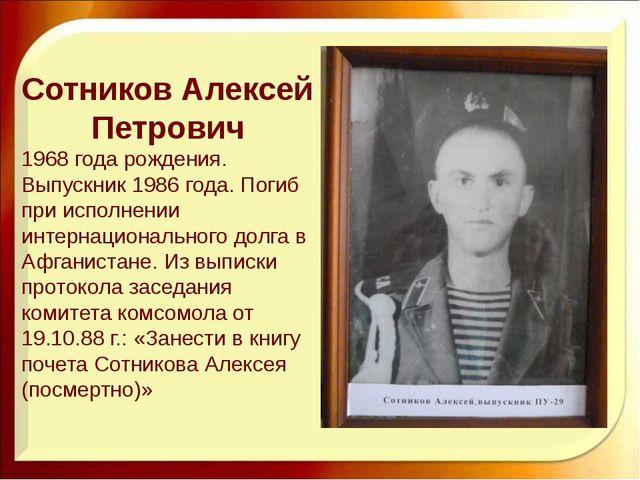 Сотников Алексей Петрович 1968 года рождения. Выпускник 1986 года. Погиб при...