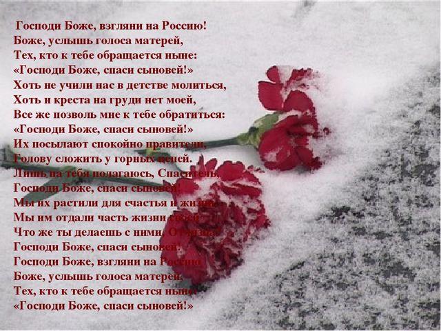 Господи Боже, взгляни на Россию! Боже, услышь голоса матерей, Тех, кто к теб...