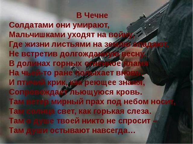 В Чечне Солдатами они умирают, Мальчишками уходят на войну, Где жизни листьям...