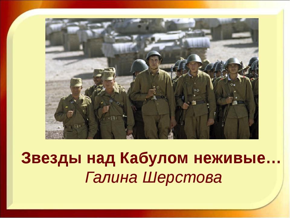 Звезды над Кабулом неживые… Галина Шерстова