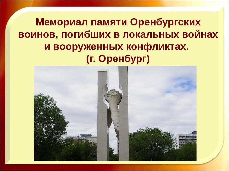 Мемориал памяти Оренбургских воинов, погибших в локальных войнах и вооруженны...