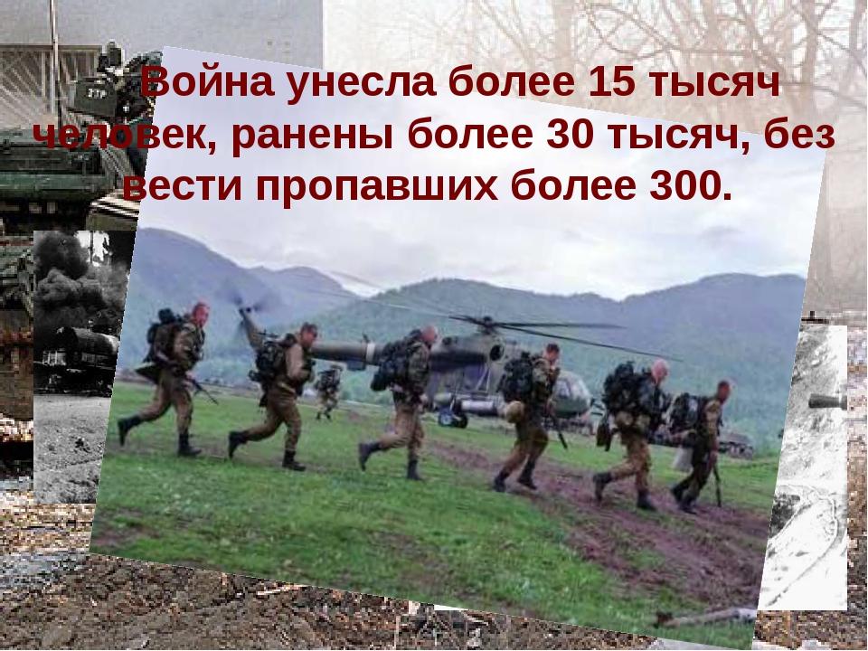Война унесла более 15 тысяч человек, ранены более 30 тысяч, без вести пропавш...