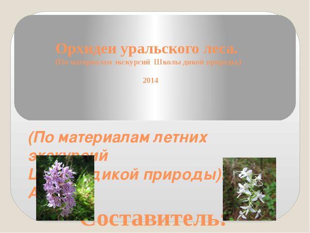 Орхидеи уральского леса. (По материалам экскурсий Школы дикой природы.) 2014...