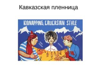 Кавказская пленница