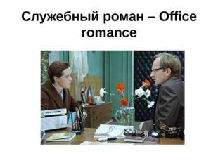 Служебный роман – Office romance