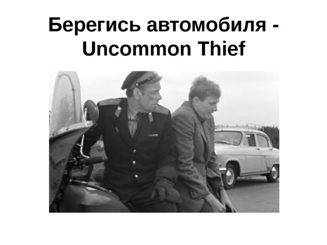 Берегись автомобиля - Uncommon Thief
