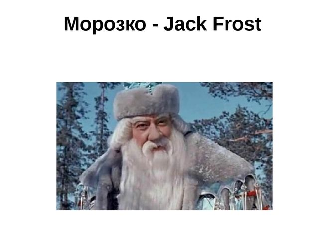 Морозко - Jack Frost