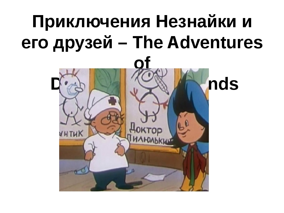 Приключения Незнайки и его друзей – The Adventures of Dunno and his Friends