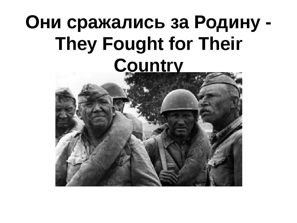 Они сражались за Родину - They Fought for Their Country