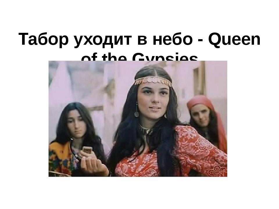 Табор уходит в небо - Queen of the Gypsies
