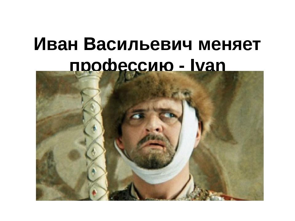 Иван Васильевич меняет профессию - Ivan Vasilievich: Back to the Future