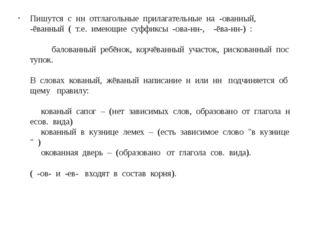 Пишутсясннотглагольныеприлагательныена-ованный, -ёванный(