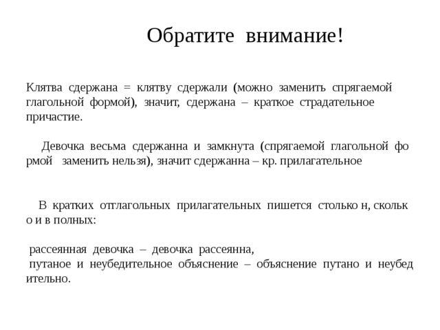Обратитевнимание! Клятвасдержана=клятвусдержали(можно...