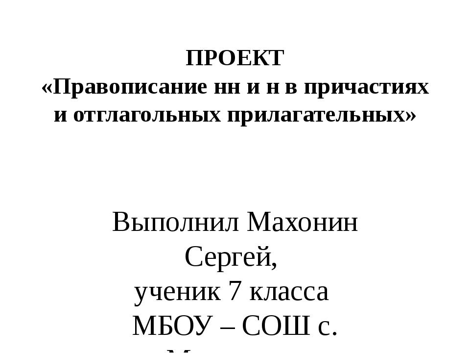 ПРОЕКТ «Правописание нн и н в причастиях и отглагольных прилагательных» Выпол...