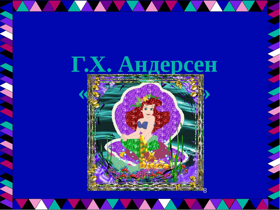 Г.Х. Андерсен «Русалочка»