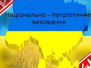 Національно - патріотичне виховання Вчитель: Трощилова Ольга Іванівна КУЗЯБРИК: