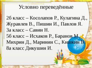 Условно переведённые 2б класс – Косолапов Р., Кулагина Д., Журавлев В., Пишин