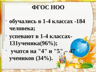 ФГОС НОО обучались в 1-4 классах -184 человека; успевают в 1-4 классах- 131уч