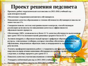 Проект решения педсовета Признать работу педагогического коллектива за 2015-2